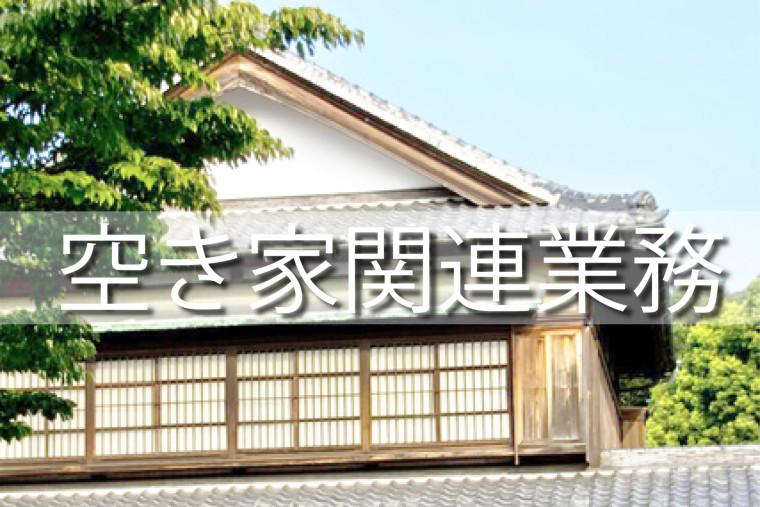 空き家関連業務-01
